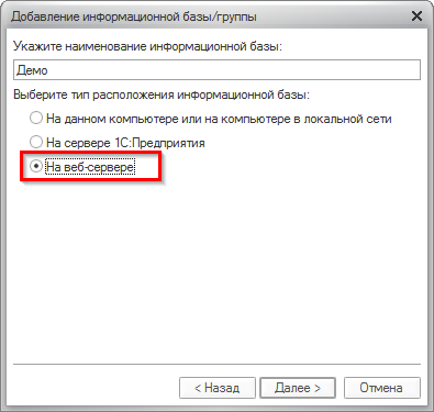 Подключение базы на веб-сервере