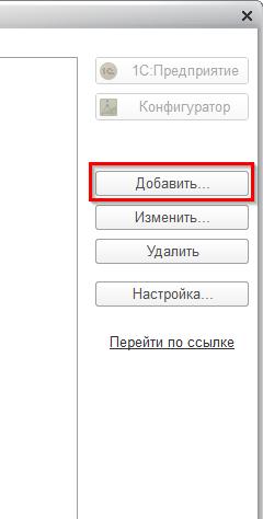 Добавление базы данных 1С