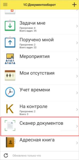1s-doc-mobile-scaner-documentov