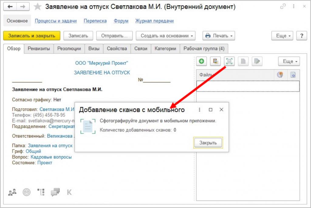 1s-documentooborot-scaner-documentov
