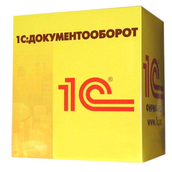 1С Документооборот КОРП