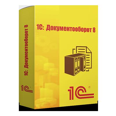 1s-dokumentooborot
