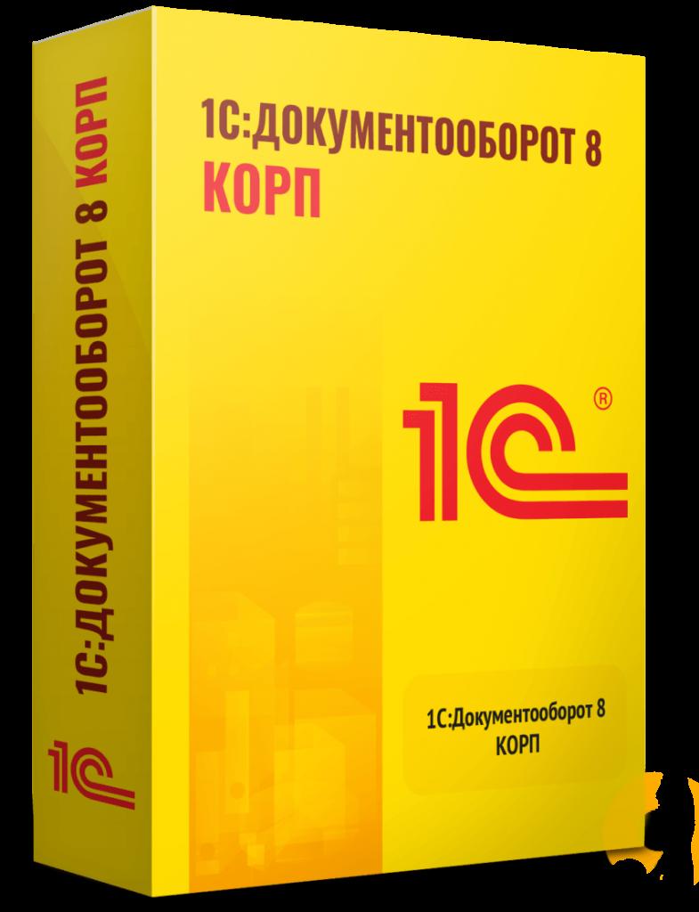 1sdokumentooborot-korp-1s-erp
