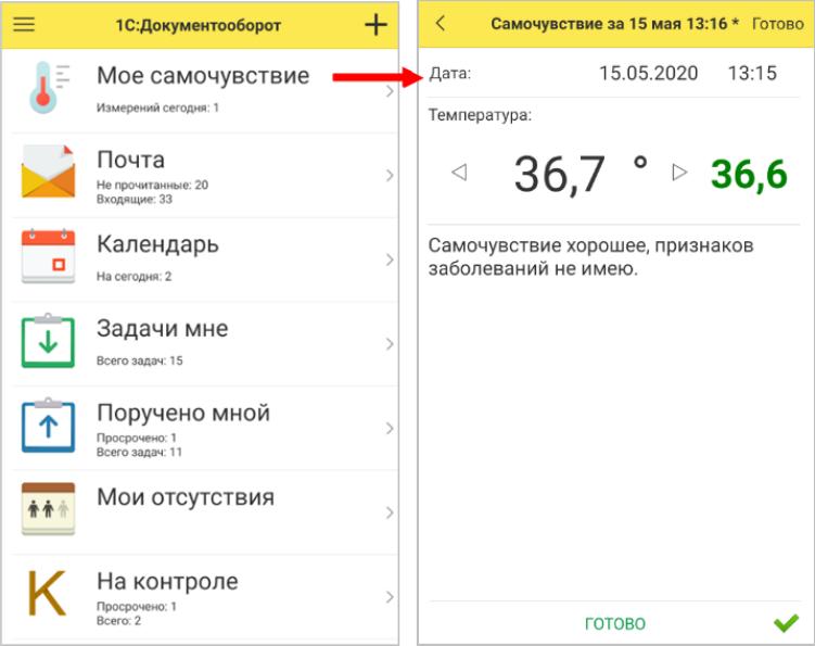 doc-mobilni-temperatura