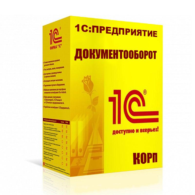 document-corp-1s-erp