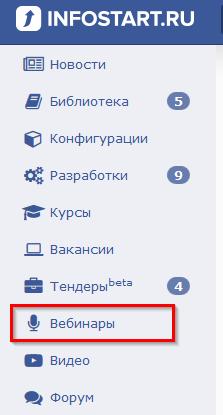 infostart-3