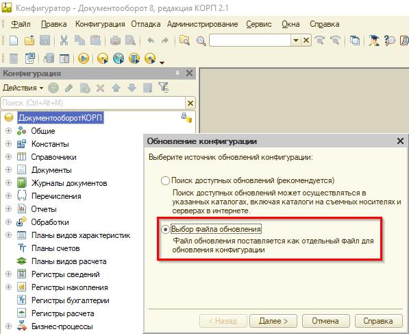 Выбор файла обновления для интеграции