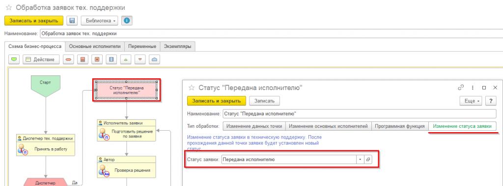 izmenenie-statusa-zayavki