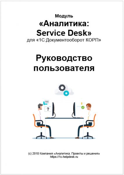 Руководство пользователя Service Desk для 1С:Документооборот КОРП