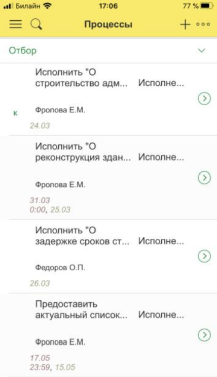 processi-mobilni-klient-1