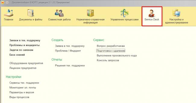 3681/5000 Язык оригинала: русский Автоматизація технічної підтримки