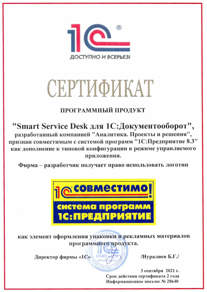 service-desk-1s-sovmestivo