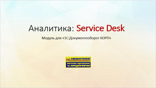 Презентация Service Desk