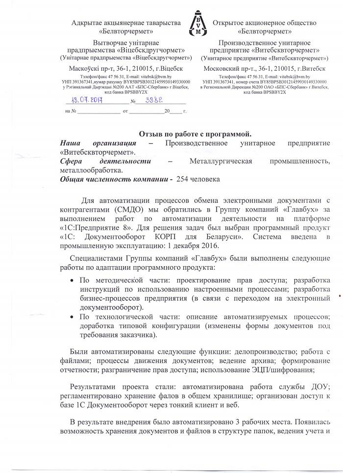 vitebsk-1s-doc-1-1