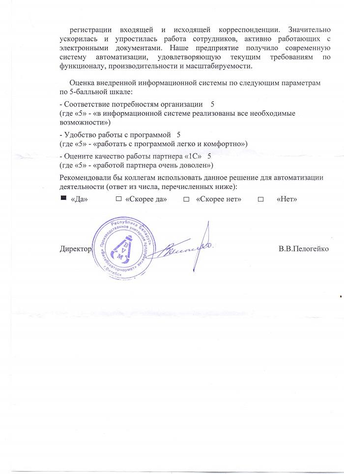 vitebsk-1s-doc-2