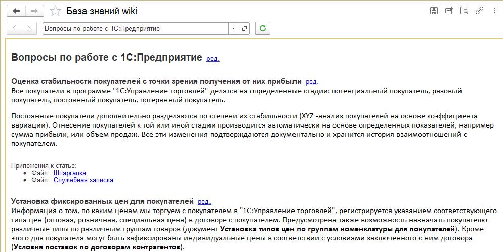 Wiki статьи